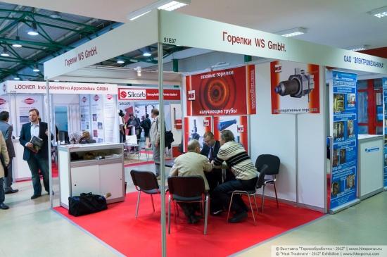 Cтенд компании WS GmbH - газовые горелки для промышленных печей